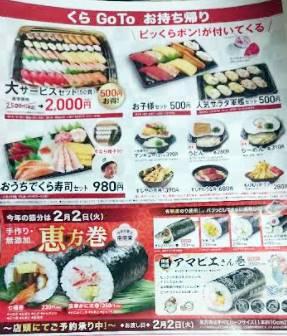 寿司 巻 くら 恵方 スシロー・くら寿司など回転寿司の恵方巻き2019まとめ おすすめはこれ!