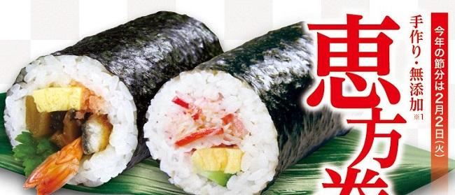 くら寿司の恵方巻2021イメージ
