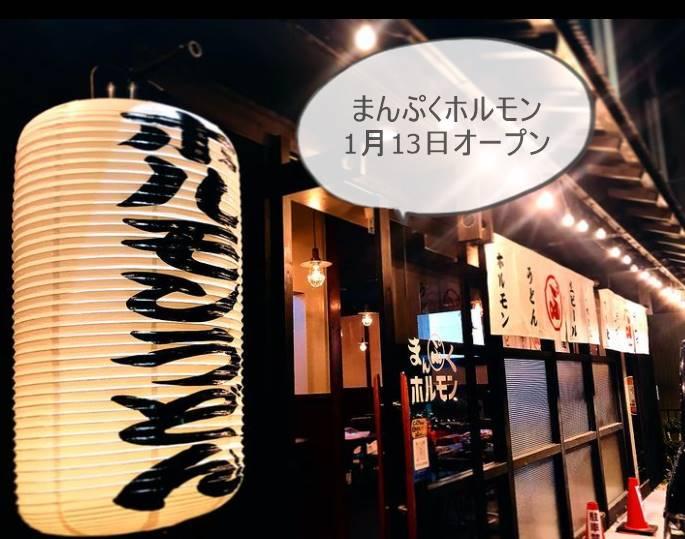 まんぷくホルモン2021年1月13日オープン