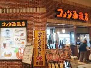 コメダ珈琲店舗