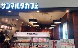サンマルクカフェ店舗