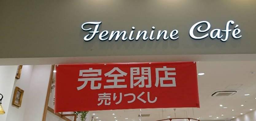 フェミニンカフェ閉園セール