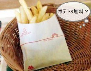 モスバーガーのポテトS無料イメージ