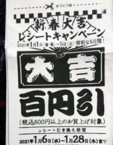 モスバーガーのポ100円引きクーポン