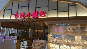 台湾小籠包店舗