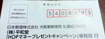 平和堂2500円で500円キャンペーン、はがき応募先住所