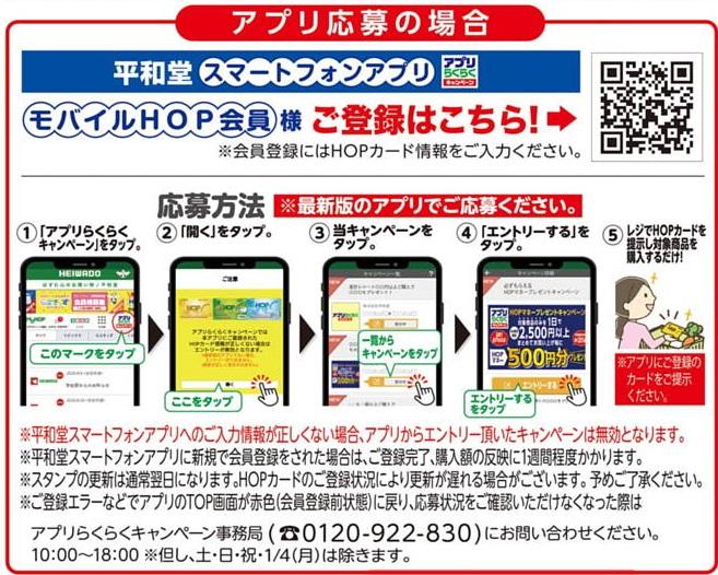 平和堂2500円で500円キャンペーン、アプリ応募