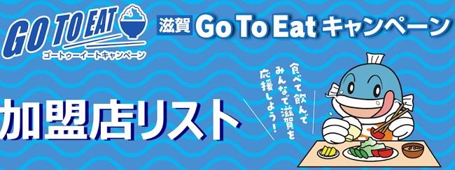 滋賀県のGOTOイートリスト