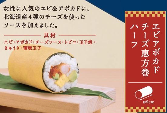 西友の恵方巻2021「エビアボカドチーズ恵方巻ハーフ」