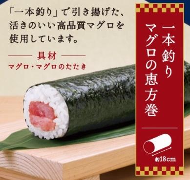 西友の恵方巻2021「1本釣りマグロの恵方巻」