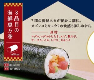 西友の恵方巻2021「8品目の海鮮恵方巻」
