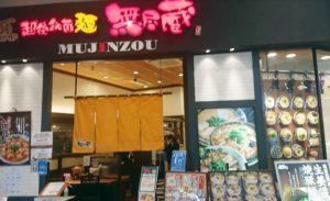越後秘蔵麺無尽蔵店舗