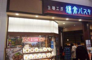 鎌倉パスタ店舗