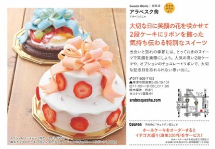 アラベスク舎「チェキポンみたでホールケーキのいちご大盛り無料」