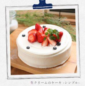 アラベスク舎「生クリームのケーキ -シンプル」