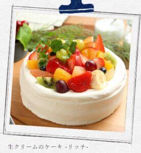 アラベスク舎「生クリームのケーキ -リッチ」