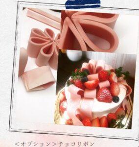 アラベスク舎「<オプション>チョコリボン」