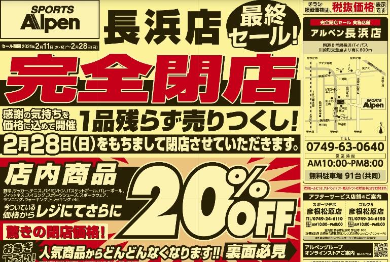 アルペン長浜店の閉店セール2021年2月28日まで