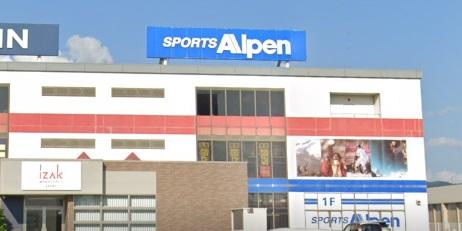 アルペン長浜店