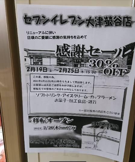 セブンイレブン大津螢谷店が移転のため閉店