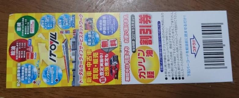 伊藤佑(ITOYU)ガソリン2円引きコード