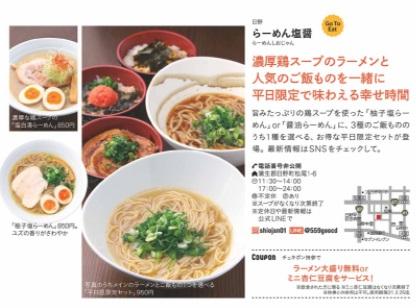 東印度咖喱ら麺(東インドカレーラーメン専門店)のクーポン