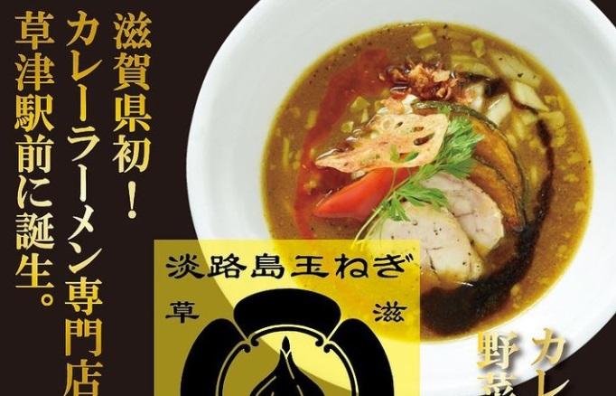 東印度咖喱ら麺(東インドカレーラーメン専門店)