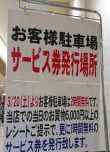 石山平和堂の駐車場料金