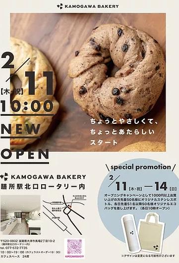 鴨川ベーカリー膳所店オープンセール