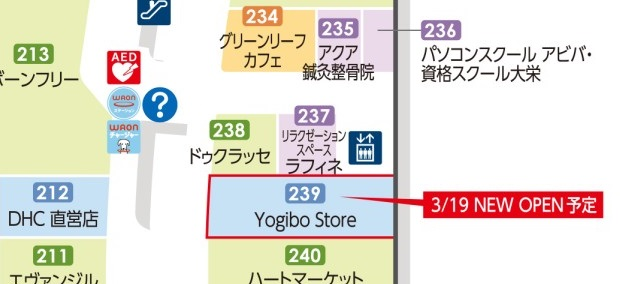 Yogibo Store草津店2021年3月19日オープン
