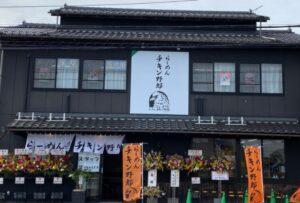 ラーメンチキン野郎近江八幡店2
