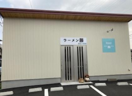 ラーメン藤近江八幡店