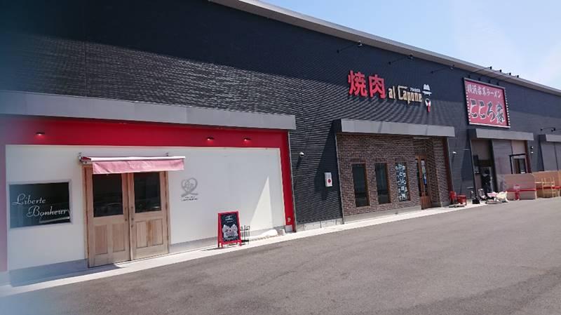 横浜家系ラーメン「こころ家」南草津もうすぐオープン