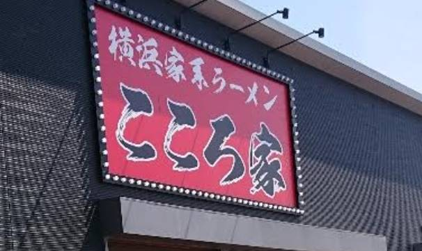 横浜家系ラーメン「こころ家」南草津店舗