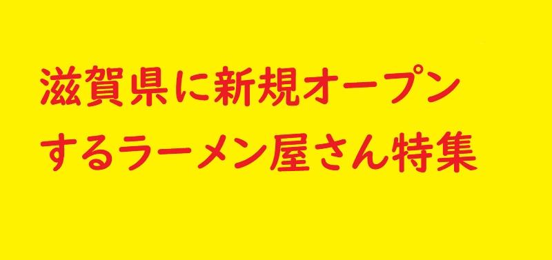 滋賀県に新規オープンするラーメン屋さん特集
