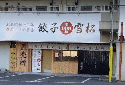 餃子の雪松大津店