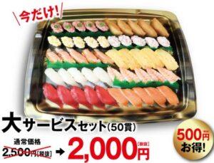 くら寿司「大サービスセット(50貫)」2500円⇒2000円