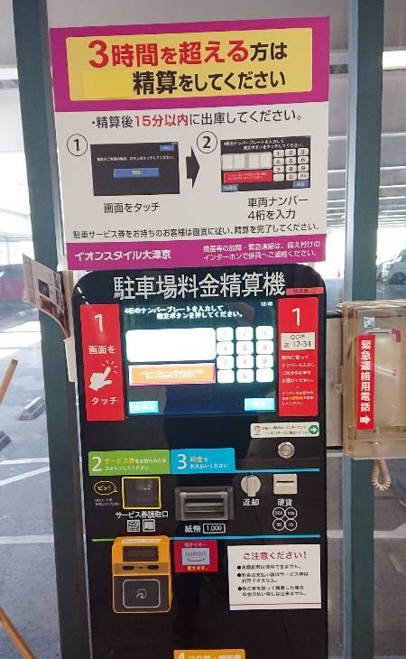 イオンスタイル大津京駐車場料金精算機