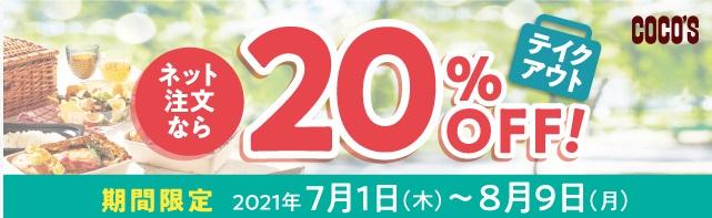 ココスのテイクアウト20%OFF2021年7月1日~8月9日