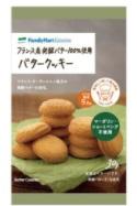 ファミリーマートの新作スイーツ「フランス産発酵バター100%使用バタークッキー」2021年6月