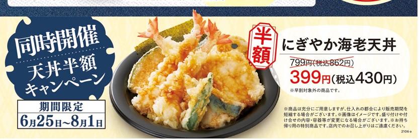 和食さとのお持ち帰りキャンペーン2021年7月