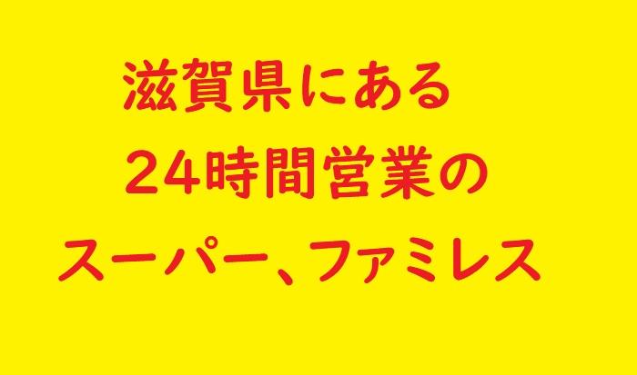 滋賀県にある24時間営業のスーパー、ファミレス、ファーストフード店