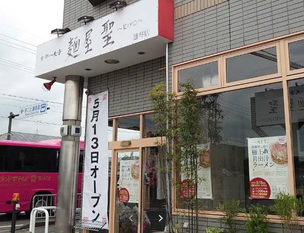麺屋 聖~kiyo~雄琴店の店舗