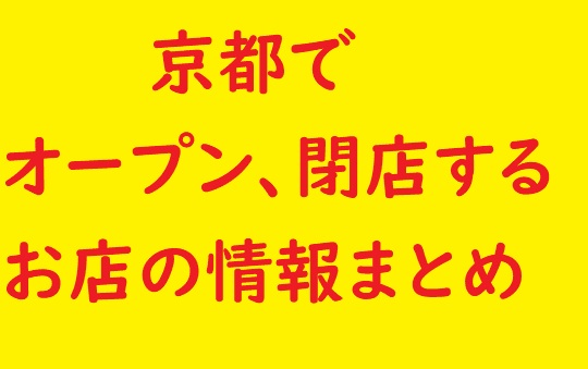 京都でオープン、閉店するお店の情報まとめ