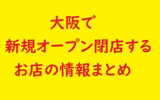 大阪でオープン、閉店するお店の情報まとめ