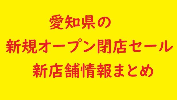 愛知県の新規オープン閉店セール新店舗情報まとめ画像