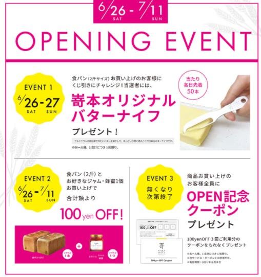 高級食パン嵜本 草津店のオープンセール