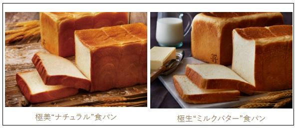 高級食パン嵜本 草津店の生食パン(2斤サイズ)