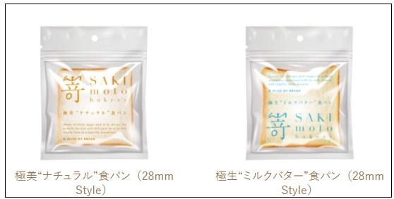 高級食パン嵜本 草津店の生食パン(28mm Style)