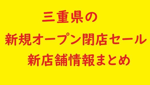 三重県の新規オープン閉店セール新店舗情報まとめ画像